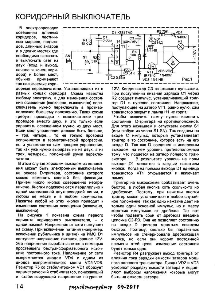 Коридорный выключатель - Электроника в быту - СХЕМЫ - Каталог схем - РадиоГИД.