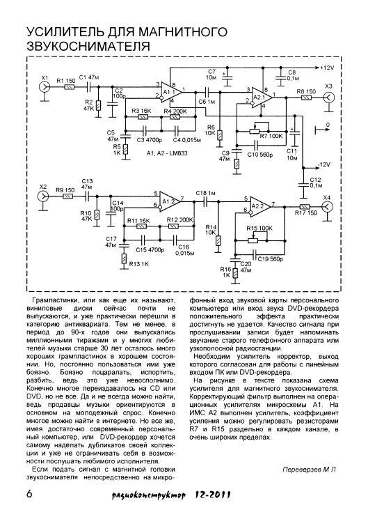 Радио схемы електроника