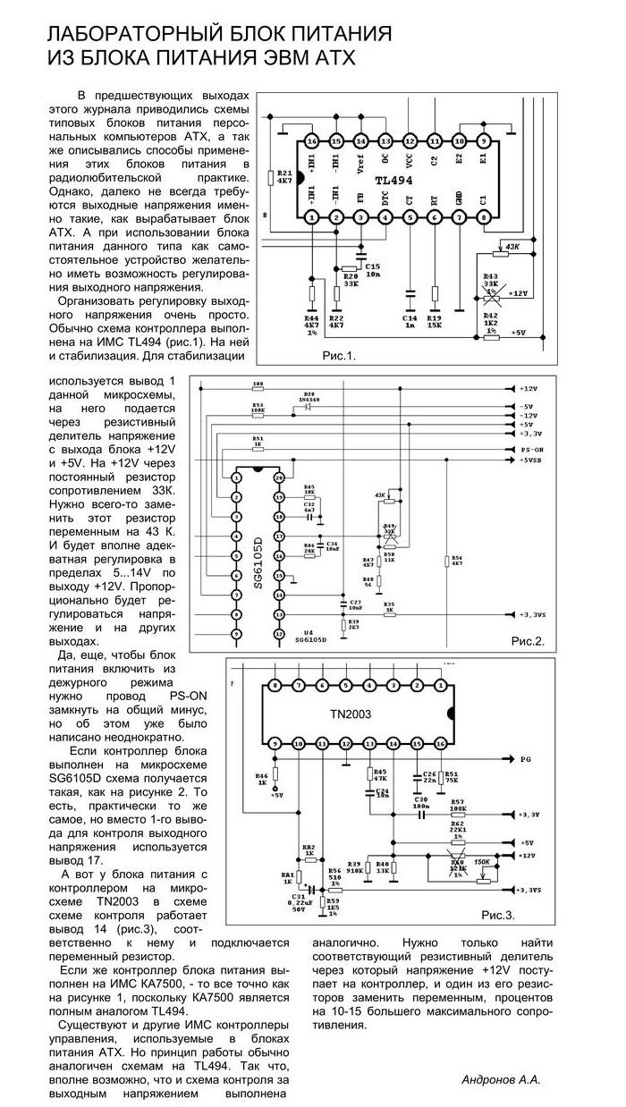 схема блока питания вектора