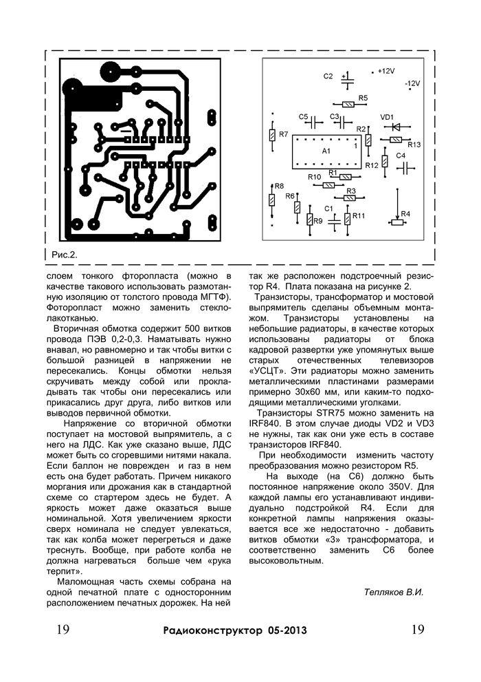 Преобразователь для питания люминесцентной лампы от автомобильного аккумулятора на TL594 (с печатной платой)...
