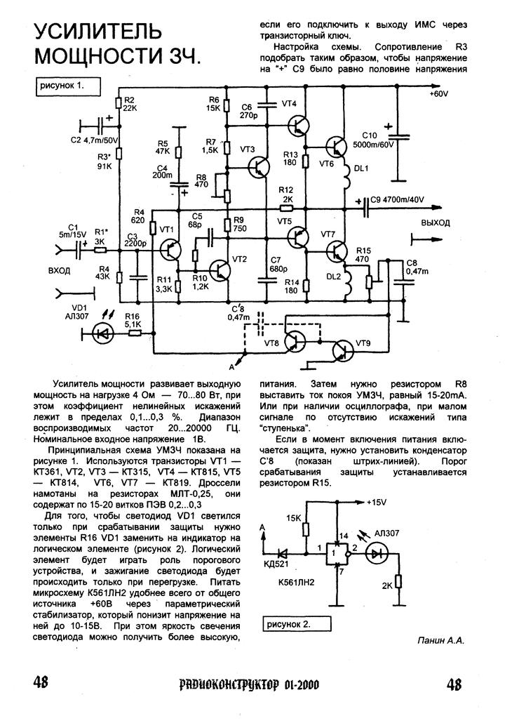 схемы усилителей мощности на tda7294