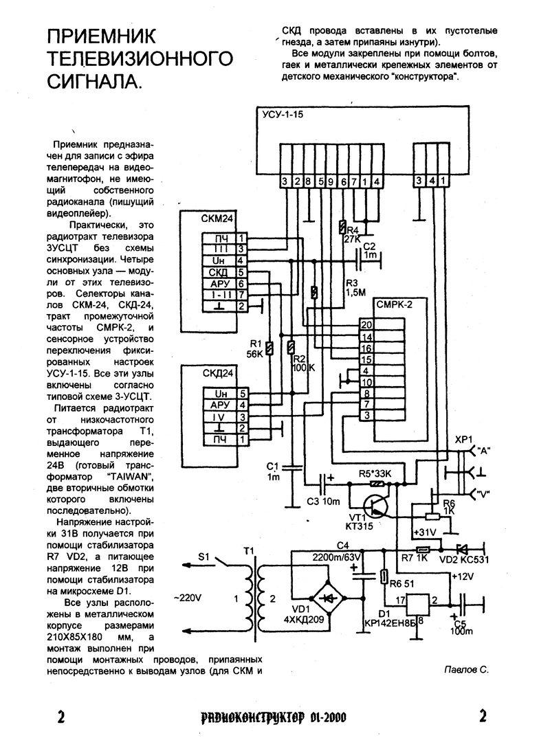 Приемник телевизионного сигнала - Электроника в быту - СХЕМЫ - Каталог схем - РадиоГИД.