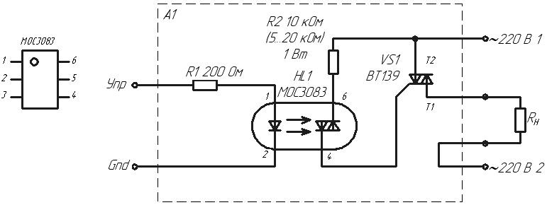 Схема управления нагрузкой 220
